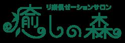 Iyashinomori.net